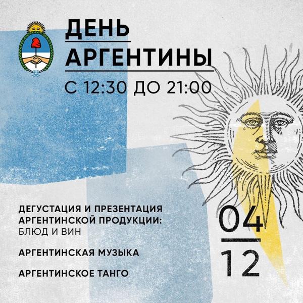 «День Аргентины» на «Центральном рынке» в Москве (4 декабря 2019)