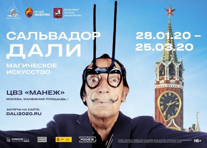 Выставка «Сальвадор Дали. Магическое искусство» (Москва, 28 января-25 марта 2020)