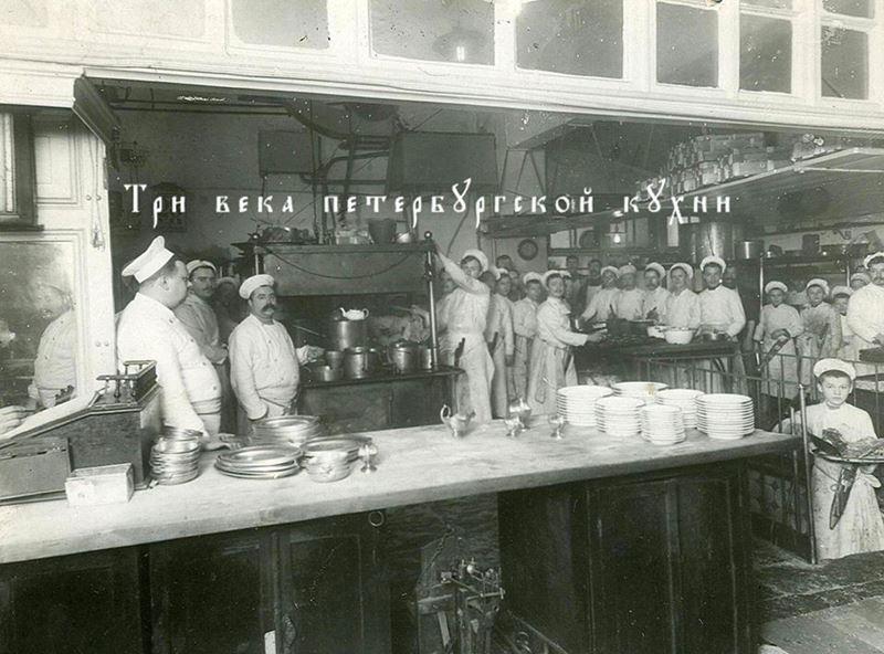 Гастрономический проект «Три века петербургской кухни» (17 - 29 февраля 2020)