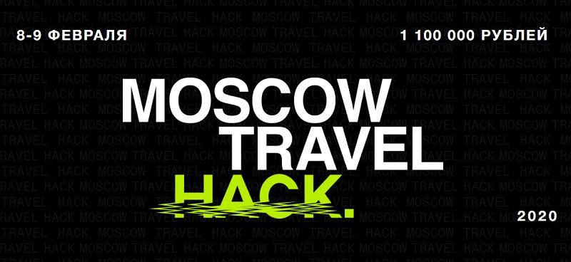Более 500 заявок подано на участие в Moscow Travel Hack