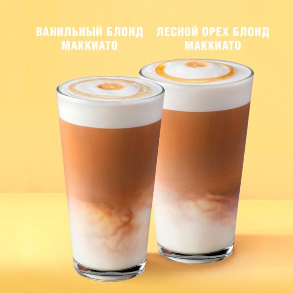 новые вкусы любимых напитков Starbucks - блонд маккиато
