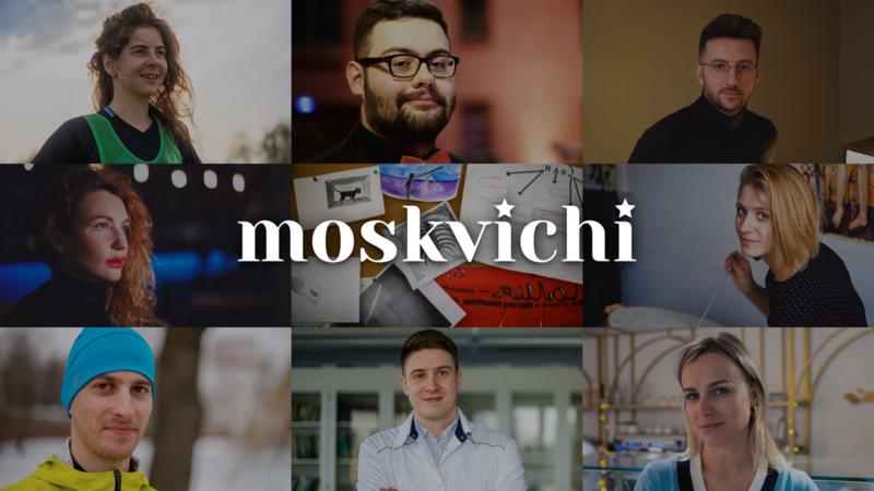 Проект «Москвичи»: 10 историй о Москве, рассказанные ее жителями