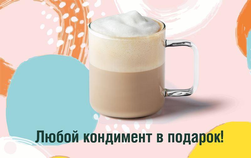 Для милых дам: подарки от Starbucks 8 и 9 марта