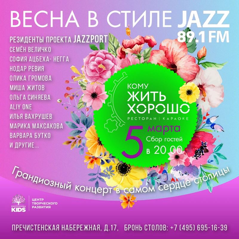 Большой весенний концерт проекта JAZZPORT в ресторане «Кому ЖИТЬ ХОРОШО» (5 марта 2020)