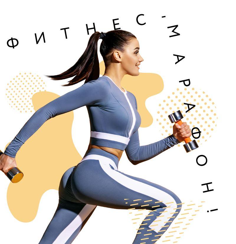 Фитнес-марафон TUI Россия: бодишейпинг в домашних условиях