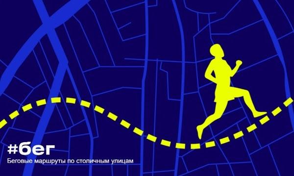 Где бегать в Москве: авторские беговые маршруты на медиаплатформе #Москвастобой