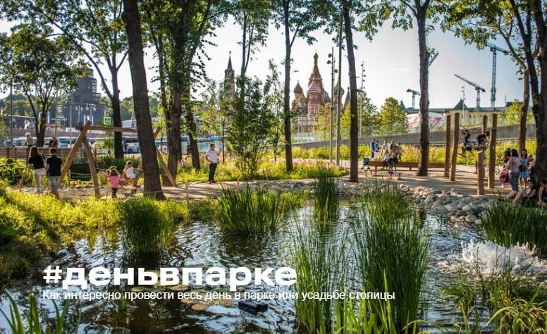 На #Москвастобой рассказывают, как интересно провести день  в парках Москвы