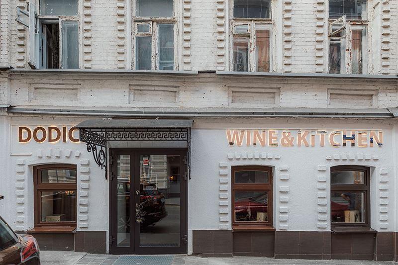 Ресторан-винотека DODICI WINE & KITCHEN – Италия в центре Москвы - фото 4
